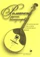 Романсы русских композиторов. В переложении для домры и фортепиано (баяна)